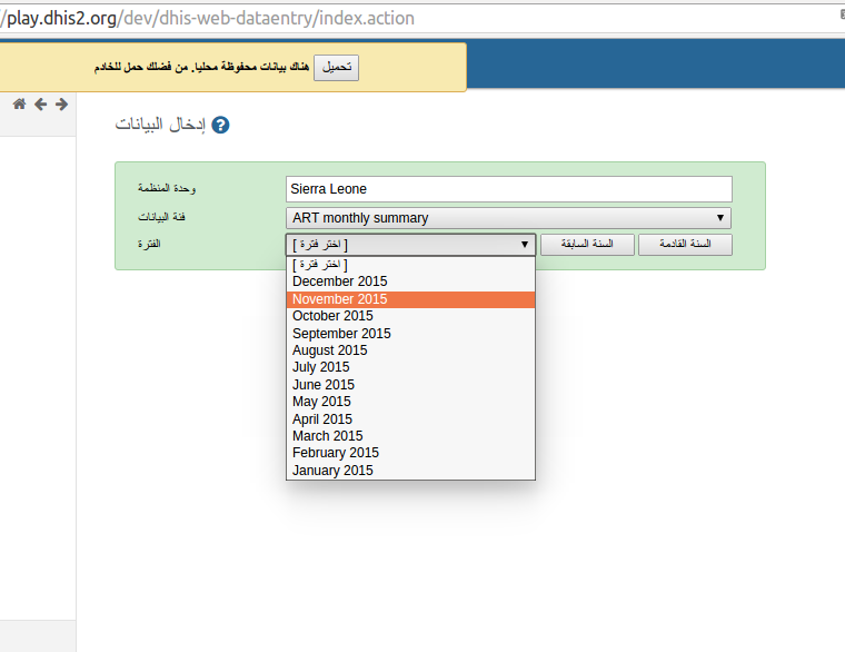 Re: Translations - Arabic name of months : Mailing list